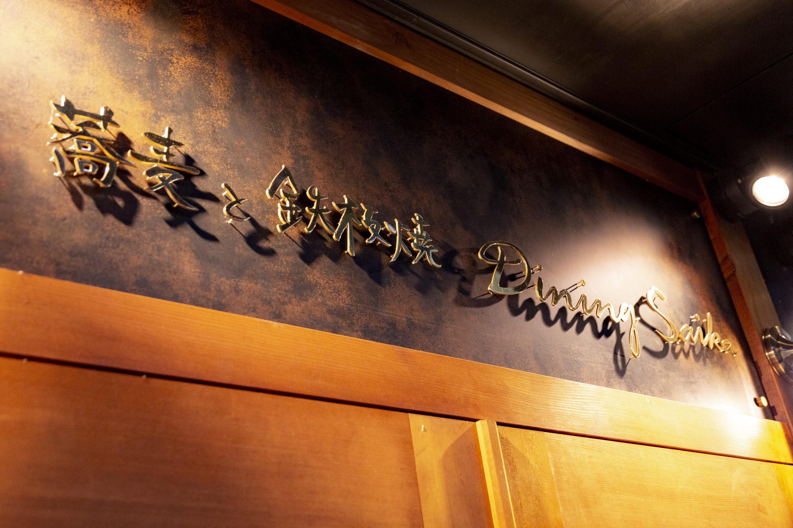"""""""蕎麦と鉄板焼Dining 彩華"""""""