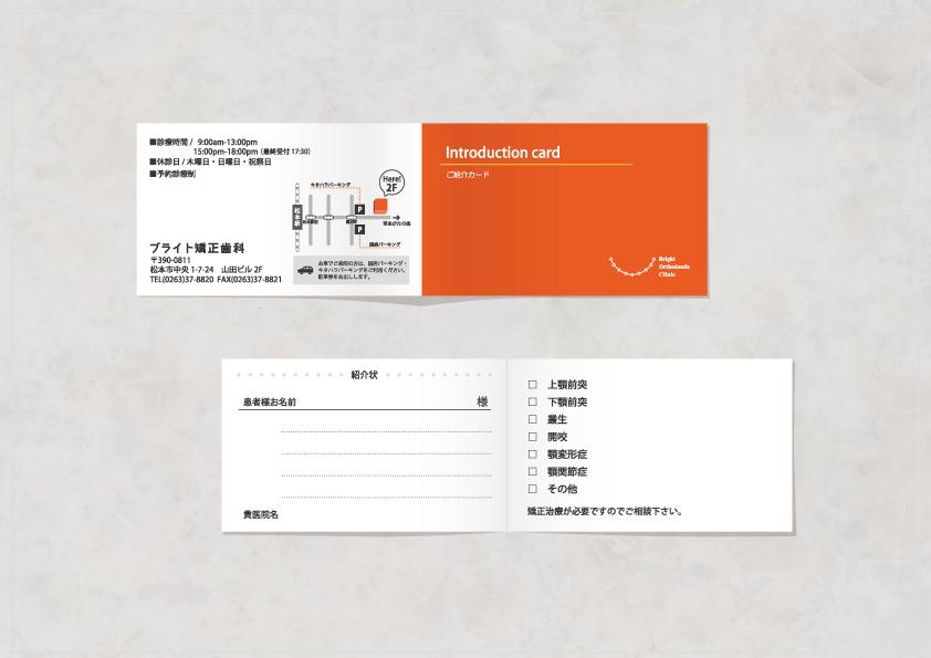 診察券/名刺/医院封筒