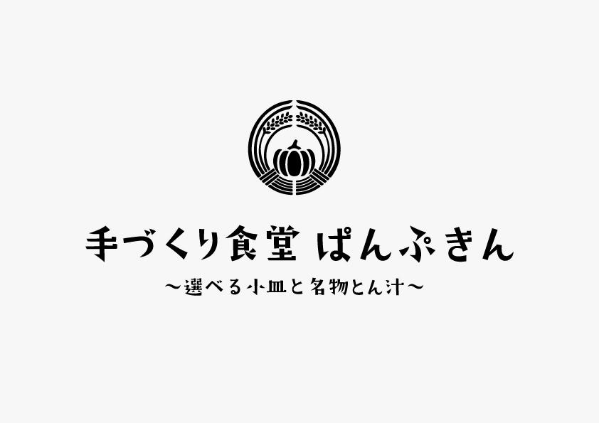 """""""手作り食堂 ぱんぷきん"""""""