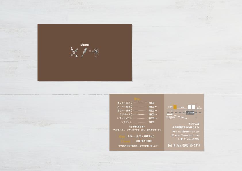 名刺/ショップカード
