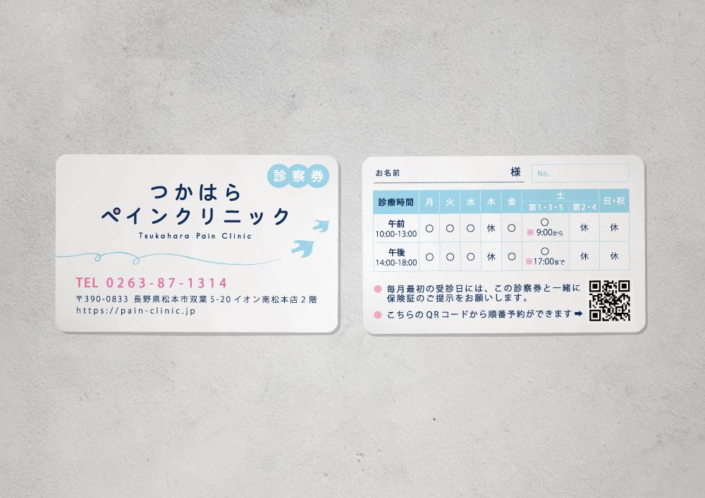 封筒/名刺/診察券/内覧会フライヤー